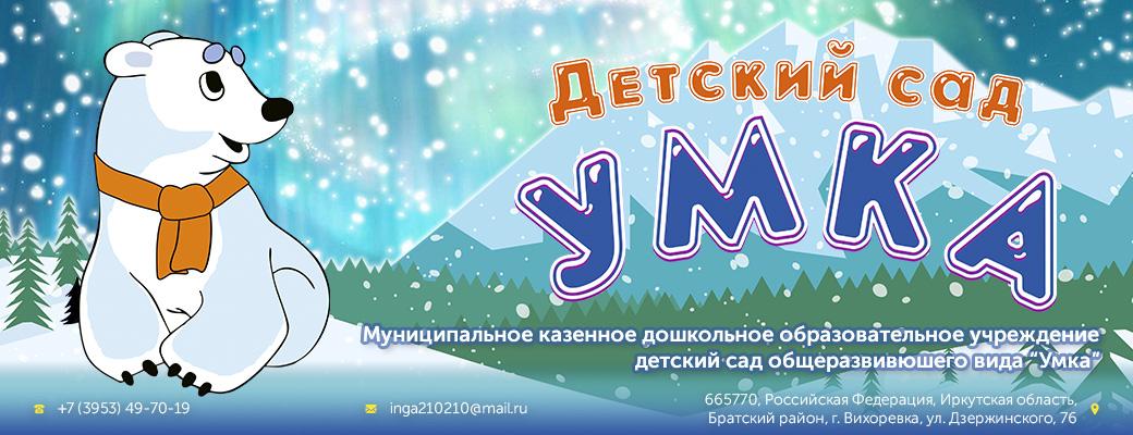 """МКДОУ детский сад общеразвивающего вида """"Умка"""""""